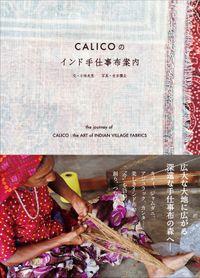 CALICOのインド手仕事布案内 ~いまを生きるインドの美しい布をめぐる旅~