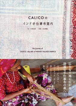 CALICOのインド手仕事布案内 ~いまを生きるインドの美しい布をめぐる旅~-電子書籍