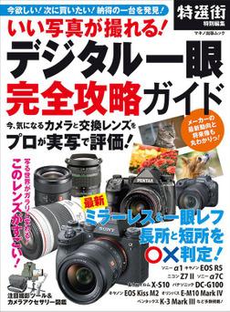 いい写真が撮れる!デジタル一眼 完全攻略ガイド-電子書籍