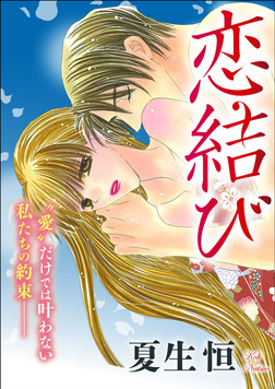 恋結び(単話版)-電子書籍
