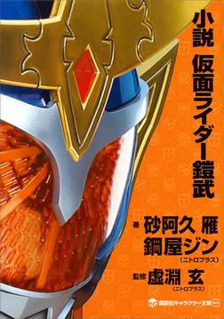 小説 仮面ライダー鎧武-電子書籍