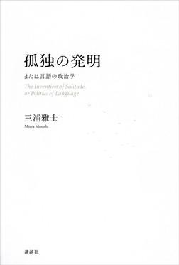 孤独の発明 または言語の政治学-電子書籍