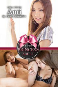 【S-cute】プリンセス Anri 激しく突きたくなる華奢ボディ ADULT