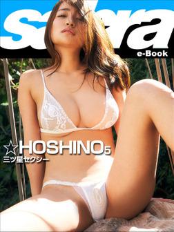 三ツ星セクシー ☆HOSHINO5 [sabra net e-Book]-電子書籍