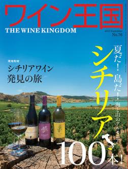 ワイン王国 2013年 9月号-電子書籍