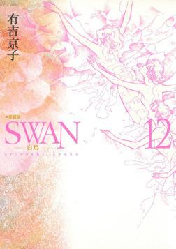 SWAN -白鳥- 愛蔵版 12巻-電子書籍