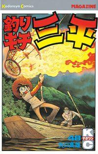 釣りキチ三平(48)