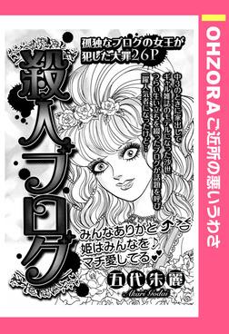 殺人ブログ 【単話売】-電子書籍