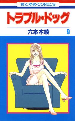 トラブル・ドッグ 9巻-電子書籍