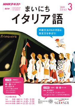 NHKラジオ まいにちイタリア語 2020年3月号-電子書籍