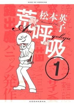 荒呼吸(1)-電子書籍