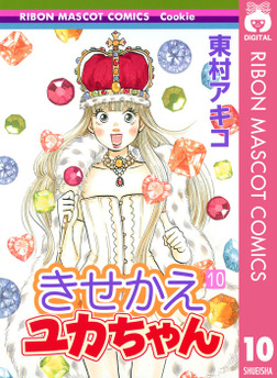 きせかえユカちゃん 10-電子書籍