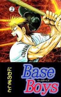 Base Boys 2巻