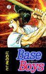 Base Boys(まんがフリーク)