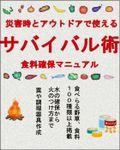 災害時とアウトドアで使えるサバイバル術【食料確保マニュアル】