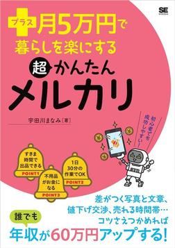 プラス月5万円で暮らしを楽にする超かんたんメルカリ-電子書籍