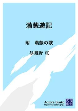 満蒙遊記 附 満蒙の歌-電子書籍