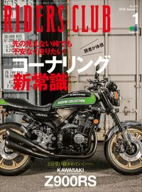 RIDERS CLUB No.525 2018年1月号