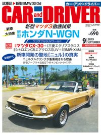 CARandDRIVER(カー・アンド・ドライバー)2019年9月号