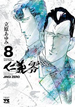 仁義 零 8-電子書籍