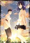 時給三〇〇円の死神(コミック)  : 1