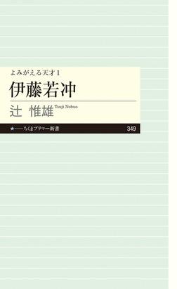 よみがえる天才1 伊藤若冲-電子書籍