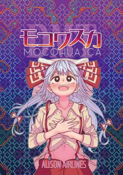 モコワスカ-電子書籍