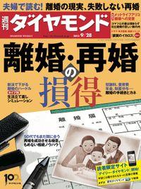 週刊ダイヤモンド 13年9月28日号