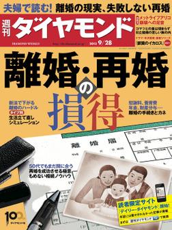 週刊ダイヤモンド 13年9月28日号-電子書籍