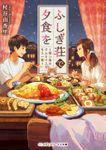 ふしぎ荘で夕食を 〜思い出のオムライスをもう一度〜
