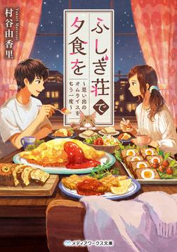 ふしぎ荘で夕食を 〜思い出のオムライスをもう一度〜-電子書籍