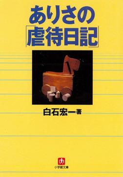 ありさの「虐待日記」(小学館文庫)-電子書籍