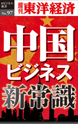 中国ビジネス新常識―週刊東洋経済eビジネス新書No.97-電子書籍