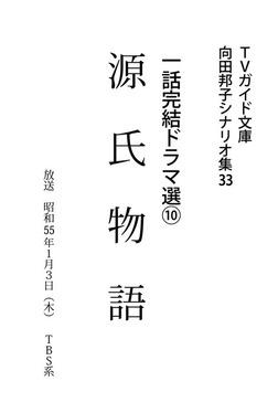 源氏物語-電子書籍