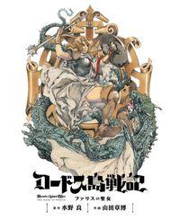 ロードス島戦記 ファリスの聖女 電子版(上)
