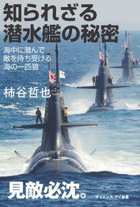 知られざる潜水艦の秘密 海中に潜んで敵を待ち受ける海の一匹狼