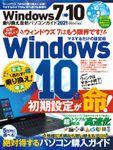 100%ムックシリーズ Windows7→10乗り換え最新パソコンガイド 2021