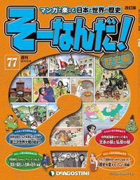 マンガで楽しむ日本と世界の歴史 そーなんだ! 77号