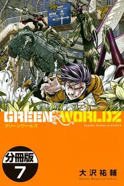 GREEN WORLDZ 分冊版(7)-電子書籍