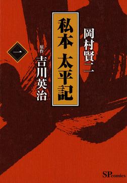 私本太平記 1巻-電子書籍