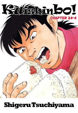 Kuishinbo!, Chapter 24-4