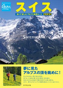 スイス 歩いて楽しむアルプス絶景ルート 改訂新版-電子書籍