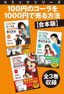 【合本版】コミックシリーズ 100円のコーラを1000円で売る方法 全3巻収録-電子書籍