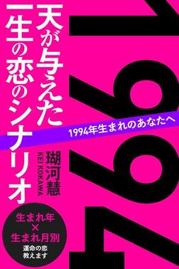 1994年生まれのあなたへ 天が与えた一生の恋のシナリオ-電子書籍