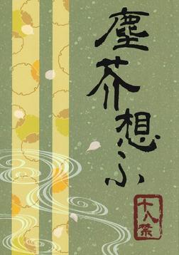 塵芥想ふ-電子書籍