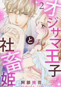 【ショコラブ】オジサマ王子と社畜姫(2)