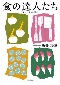 食の達人たち フードストーリー-電子書籍