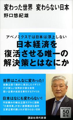 変わった世界 変わらない日本-電子書籍