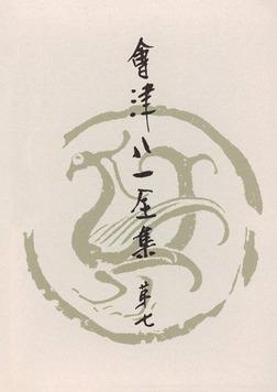 會津八一全集 第7巻 - 随筆-電子書籍