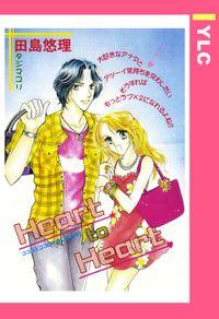 Heart to Heart 【単話売】